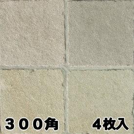 敷石 庭 平板 板石 ステップストーン 300角 20mm厚 4枚入 フレンチベージュ 庭石 踏石 300mm角 ガーデニング 石畳 飛び石 DIY用 置くだけ 玄関 アプローチ おしゃれ 石 エクステリア 洋風 石材