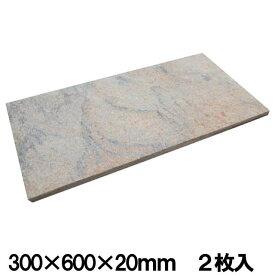 石材 敷石 庭 平板 クォーツアンバー 300×600mm角 20mm厚 2枚入 販売 ガーデニング 庭石 石 石畳 玄関 アプローチ 板石 エクステリア DIY クォーツサイト 石英岩