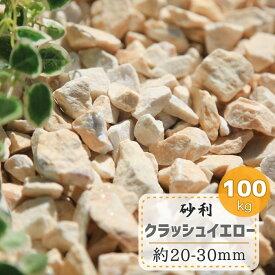 砂利 庭 黄色 クラッシュ イエロー 100kg 大量 ガーデニング 敷き砂利 化粧砂利 黄 石 天然石 大理石 洋風 中粒 砕石 おしゃれ かわいい 石材 庭石 25mm内外 約20-30mm 約2cm-3cm