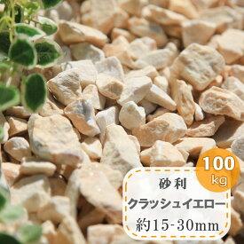砂利 庭 黄色 クラッシュ イエロー 100kg 大量 ガーデニング 敷き砂利 化粧砂利 庭石 黄 石 天然石 大理石 ジャリ 洋風 中粒 砕石 おしゃれ かわいい 石材 約15-30mm 約1.5cm-3cm