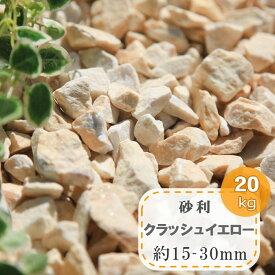 砂利 庭 石 黄色 クラッシュ イエロー 20kg ガーデニング 砕石 化粧砂利 敷き砂利 庭石 洋風 おしゃれ かわいい 敷石 黄 大理石 石材 ジャリ 中粒 約15-30mm 約1.5cm-3cm