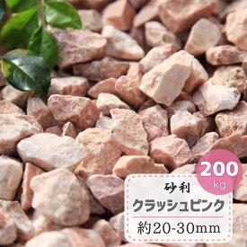 砂利 庭 ピンク 大量 クラッシュピンク 200kg ガーデニング 化粧砂利 庭石 敷き砂利 洋風砂利 洋風 石 砕石 天然石 大理石 おしゃれ かわいい ピンク色 石材 中粒 ジャリ 25mm内外 約20-30mm 約2cm-3cm