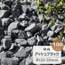 砂利 黒 駐車場 庭 大量 天然石 黒い 砕石 4号 アッシュ ブラック 100kg セット 販売 25mm内外 約20-30mm 黒砂利 黒砕…