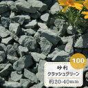 砂利 砕石 天然石 クラッシュ グリーン 緑 30mm内外 約20-40mm 100kgセット 和風 洋風 おしゃれ 敷石 庭石 化粧砂利 …