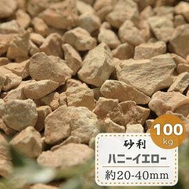 砂利 黄色 庭 石 大量 砕石 ハニー イエロー 天然石 100kg 販売 30mm内外 約20-40mm 和風 洋風 おしゃれ 敷石 庭石 化粧砂利 大粒 大きめ ガーデニング アプローチ 約2cm-4cm 【送料無料】