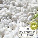 砂利 庭 白 白砂利 白い砂利 砕石 大理石 シュガー ホワイト 20kg 販売 15mm内外 約10-20mm 化粧砂利 天然石 ガーデニング 真っ白 きれい 白砕石 中粒 和風 洋風 おしゃれ 敷石 庭石 アプローチ 石 約1cm-2cm