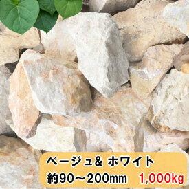 庭石 ゴロタ石 ロックガーデン 砕石 大 大きい 割栗石 1000kg セット 販売 約80〜180mm 大理石 黄色 イエロー ベージュ 大量 1t 1トン ガーデニング 石材 石 庭 花壇用 コッツウォルズストーン風 洋風 割石 石 岩 岩石 ガーデンロック 自然石