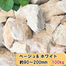 庭石 庭 ロックガーデン 割栗石 砕石 ゴロタ石 100kg セット 販売 大 大きい 約80〜180mm 大理石 黄色 イエロー ベージュ 大量 ガーデニング 石 石材 花壇用 コッツウォルズストーン風 造園 岩 洋風 栗石 自然石 割石 ガーデンロック