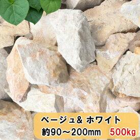 庭石 割栗石 ゴロタ石 ロックガーデン 砕石 500kg セット 販売 大 約80〜180mm 大理石 黄色 イエロー ベージュ 大量 ガーデニング 大きい 石 庭 石材 花壇用 コッツウォルズストーン風 岩 岩石 栗石 ガーデンロック 洋風 自然石 割石