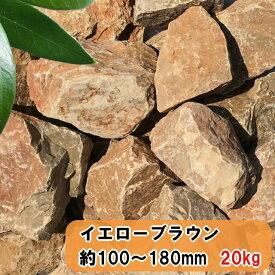 庭石 割栗石 庭 石 ロックガーデン ガーデニング 岩 置き石 石 20kg 大 黄茶色 イエロー ブラウン おしゃれ 洋風 砕石 diy ガーデンロック 花壇 大きい 自然石 約100〜180mm
