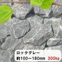 【送料無料】 庭石 庭 ロックガーデン グレー 割栗石 ロックグレー 大 200kg 販売 約100〜180mm ガーデニング 置き石 …