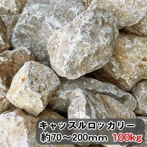 庭石 ロックガーデン 庭 石 岩 ガーデニング 割栗石 グレー キャッスルロッカリー 栗石 グリ石 ぐり石 大 100kg 花壇 ドライガーデン 石 おしゃれ 和風 モダン 砕石 大きい 自然石 石灰岩 大量