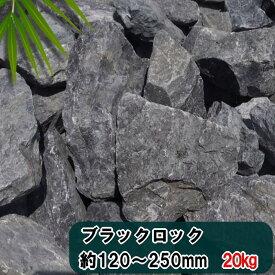 割栗石 庭石 黒 ブラック ブラックロック 大 20kg ロックガーデン 庭 ガーデニング 置き石 おしゃれ 石 砕石 黒砕石 栗石 diy 岩 自然石 石材 割石 ガーデンロック 約120〜250mm