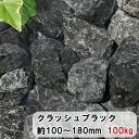 【送料無料】 割栗石 庭石 ロックガーデン 黒 石 クラッシュブラック 大 100kg セット 販売 約100〜180mm 庭 大きい …