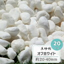 玉砂利 白 玉石 白玉砂利 ホワイト 砂利 庭 オフホワイト タンブル 20kg 販売 30mm内外 約30-40mm 大粒 白玉石 大理石…