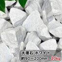 庭石 ゴロタ石 割栗石 大きい 砕石 大 約80〜120mm 20kg入販売 白 大理石 ホワイト ビアンコ 庭 ガーデニング ロック…