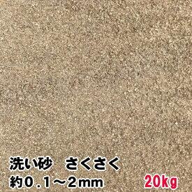 【10月1日限定!ワンダフルデーポイント5倍!】 洗い砂 砂場の砂 庭 砂場 砂 20kg 販売 さくさくタイプ 粗目 約2mm以下 ガーデニング 砂遊び 遊び砂 砂あそび 砂場用すな 日本産 子供用 【送料無料】