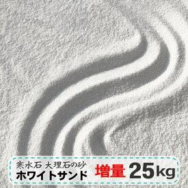 砂場の砂 庭 屋外 砂場 砂 大理石 寒水石 白 白砂 ホワイトサンド 25kg 砂場用砂 砂場用すな 庭 さらさら 約0.5-1mm 砂遊び 遊び砂 子供 子ども 幼児 砂場用 砂あそび 白い砂 乾燥 ホワイト 日本産 砂場の砂