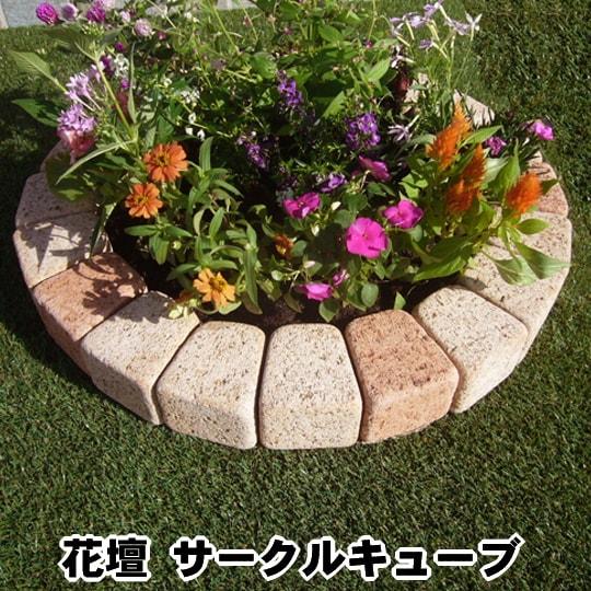 花壇 レンガ 置くだけ 花壇 ブロック 土留め サークル レンガ 煉瓦 直径620mm 円形セット アールレンガ DIY
