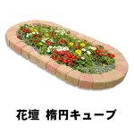 花壇レンガ置くだけ花壇ブロック土留め楕円花壇レンガ煉瓦1190×650mm円形セットアールレンガDIY