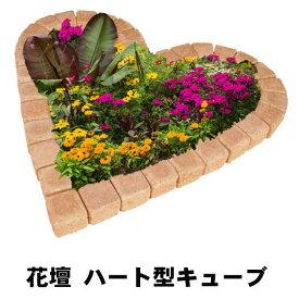 花壇 レンガ 花壇ブロック 置くだけ 土留め ハート型 簡単 レンガ 煉瓦 1060×1000mm セット販売 DIY用 おしゃれ 可愛い 庭 ガーデン エクステリア ガーデニング アールレンガ ガーデンレンガ 送料無料 送料込み