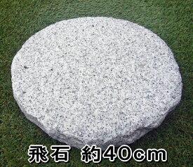飛石 玄関 飛び石 御影 敷石 ステップストーン 踏み石 和風 白 御影石 直径約 40cm 円 丸 サークル 踏石 庭 庭石 自然石 ガーデニング diy 置くだけ 400mm 石材