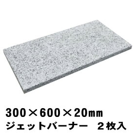 御影石 敷石 庭 庭石 平板 白御影石 ホワイト 300×600×20 2枚入 20mm厚 ステップストーン ジェットバーナー ガーデニング 石材 石 石畳 板石 踏み石 踏石 飛び石 置くだけ 飛石