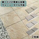 タイル平板300角30cm角【2枚入】クォーツ自然石風庭屋外床タイルコンクリート平板敷石飛石