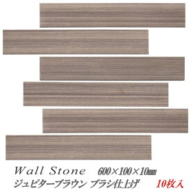 壁石 壁 石 貼り 壁用石材 壁石材 壁用 石材 天然石 壁 タイル厚 砂岩 木目調 ジュピターブラウン 600× 100×10mm 10枚入 茶色 ブラウン 石張り