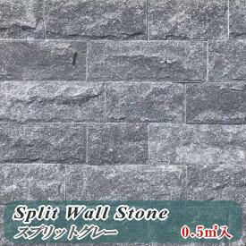 壁石 壁 石 貼り 壁石材 割肌 壁用石材 天然石 花崗岩 スプリット グレー 乱尺 幅100×乱尺150〜300mm 0.5平米入 石張り