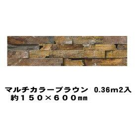 壁石 壁石材 割肌 壁用石材 パネル マルチカラーブラウン 4枚入 レッジストーン 石貼り 外壁 壁用 壁材 ストーン パネル 壁