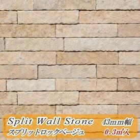 壁石 壁 石 貼り 壁石材 割肌 壁用石材 スプリットロックベージュ 43mm幅 0.3平米 天然石 壁用 壁材 石張り 小端積み 石積み ボーダー ストーン