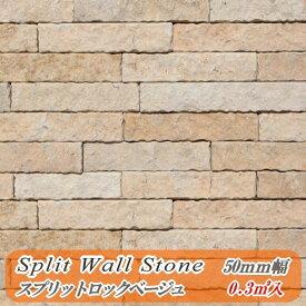 壁石 壁 石 貼り 壁石材 割肌 壁用石材 スプリットロックベージュ 50mm幅 0.3平米 壁用 壁材 天然石 石張り 小端積み 石積み ボーダー ストーン