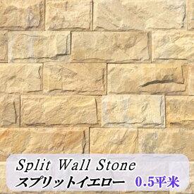 壁石 壁 石 貼り 壁石材 割肌 壁用石材 黄色 大理石 スプリット イエロー 乱尺 幅100×乱尺150〜300mm 0.5平米入 石 天然石 石張り