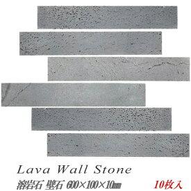 壁石 壁 石 貼り 壁用石材 壁石材 壁用 石材 タイル厚 溶岩板 天然石 溶岩石 600× 100×10mm 10枚入 溶岩 溶岩プレート 黒 グレー ブラック 石張り