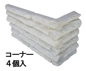 レッジストーン 割肌 山型 ホワイト 石材 コーナー 曲がり 4枚入 石貼り 壁用石材 外壁 壁用 壁材 壁 小端積み 石積み 石 ボーダー ストーン