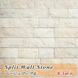 壁石 壁 石 貼り 壁石材 割肌 壁用石材 ベージュマーブル 大理石 スプリット ベージュ 乱尺 幅100×乱尺150〜300mm 0.5平米入 石 天然石 石張り