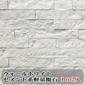 壁石 壁 擬石 壁石材 割肌 ウォールホワイト 白 乱尺 幅100×乱尺200〜500mm 1平米入 ホワイト 石張り 屋内壁 屋外壁 積み石風 軽量 天然石風 タイル セメント系擬石