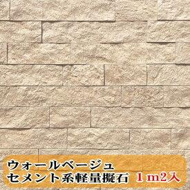 壁石 壁 擬石 壁石材 割肌 ウォールベージュ 乱尺 幅100×乱尺200〜500mm 1平米入 屋内壁 屋外壁 石張り 積み石風 軽量 天然石風 タイル セメント系擬石