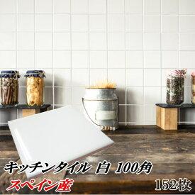 タイル 100角 白 キッチン ホワイト 光沢 白色 キッチンタイル 10cm角 内装 壁タイル 152枚 ケース出荷 100mm角 室内 インテリアタイル 厨房 スペイン産