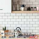 サブウェイタイル フラットタイプ 平面 キッチンタイル 壁 タイル メトロタイル 壁タイル 白 ホワイト 75×150mm 152…