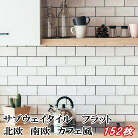 サブウェイタイル フラットタイプ 平面 キッチンタイル メトロタイル 壁タイル 白 ホワイト 75×150mm 152枚入 おしゃれ カフェ風 キッチン タイル 厨房 洗面所