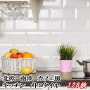 サブウェイタイル キッチン タイル 壁 メトロタイル ミニ 白 光沢 ホワイト 75×150mm 128枚入 おしゃれ diy キッチン…