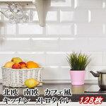 【キッチンタイル】メトロタイルミニ【ケース出荷1.45m2】おしゃれできれいな白いタイルキッチンタイル。メトロタイルサブウェイタイルインテリアタイル