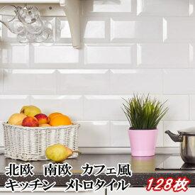 サブウェイタイル キッチンタイル メトロタイル ミニ 壁タイル 白 ホワイト 75×150mm 128枚入 おしゃれ カフェ風 タイル キッチン 北欧風 南欧風 インテリアタイル