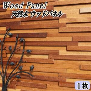 ウッドタイル ウッドパネル 天然木 壁 壁材 3d チェリーナチュラル 1枚単位 約150×600×12〜24mm 内装 壁用 ウッド タイル アンティーク インテリア 古木風 diy おしゃれ 木材