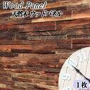ウッドタイル ウッドパネル 天然木 壁 3d 壁用 オールドマホガニー 1枚単位 販売 約150×600×12〜20mm 内装 壁材 ウ…