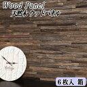 ウッドパネル 天然木 壁 壁用 ウッドタイル オールドエボニー 6枚セット 0.54平米 約150×600×12〜20mm 内装 diy ウ…