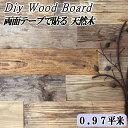 天然木 壁 木材 古材 壁材 diy 板 ウッドボード ヴィンテージブラウン 0.97平米セット 両面テープ 貼る 木 おしゃれ …
