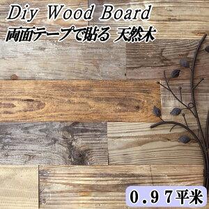 天然木 壁 木材 古材 壁材 diy ウッドボード ヴィンテージブラウン 0.97平米セット 両面テープ 貼る 木 ウッド ボード 貼れる木 インテリアウッド 板張り 内装 壁用 木の板 板材 壁板 腰壁 イン
